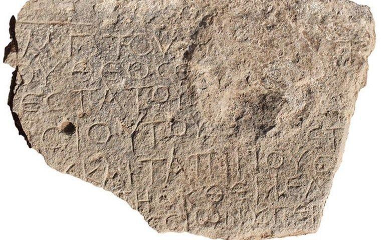 """Descubren una inscripción en piedra de hace 1.500 años con el texto """"Cristo, nacido de María"""""""